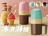【recolte日本麗克特】 Ice Cream Maker 迷你冰淇淋機