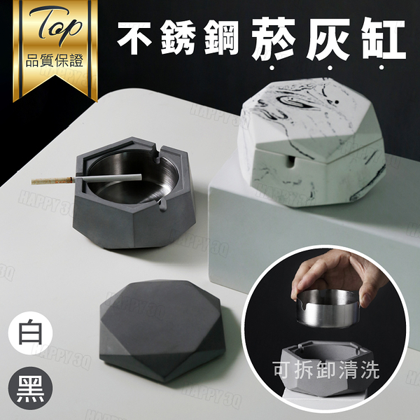 煙灰缸附加蓋不銹鋼菸灰缸水泥大理石紋公司煙碟家用個性時尚煙缸-黑/白【AAA5897】預購