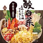 言午家《好伴酸白菜》精裝1.3公斤-新裝上市(單包) 【合迷雅好物超級商城】