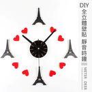 DIY立體壁貼時鐘 愛心巴黎鐵塔造型靜音掛鐘 法式風格牆面設計裝飾現代創意浪漫時鐘-米鹿家居