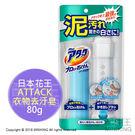 現貨 日本 KAO 花王 ATTACK 強力衣物去汙皂 除漬 抗菌 洗衣皂 洗衣刷 襪子 汗垢 80g