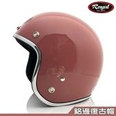 送長鏡 ROYAL 安全帽 復古帽 淺粉棕 鋁邊 精裝版 23番 3/4罩 半罩復古帽 復古安全帽