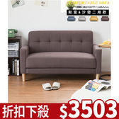 沙發 沙發椅 北歐【Y0315】雅思本簡約系雙人沙發(四色)  收納專科