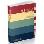 基本小六法 54版 2020法律法典工具書系列(保成)