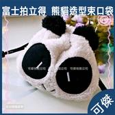 MINI PAND 熊貓造型絨毛束口袋 相機包 束口袋 可裝 拍立得底片 適用 拍立得/周邊小物/化妝品 可傑