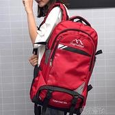 雙肩包男旅行包女大容量休閒戶外輕便防水運動背包學生書包登山包 【全館免運】