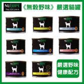 *KING WANG*【24罐組+含運】紐萃寶 Nutripe《無穀》貓罐-185 克(隨機出貨)
