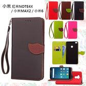小米 紅米NOTE4X 小米MAX2 小米6 手機套 葉子系列 手機皮套 皮套 磁扣 插卡 支架 保護套 內軟殼 撞色