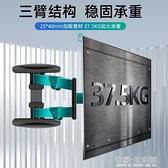 電視支架 華為智慧屏s55/SE65/v55i/v65 /s75電視壁掛支架伸縮旋轉掛架 有緣生活館