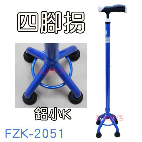 四腳拐 小爪 鋁合金 富士康 FZK-2051