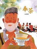 (二手書)奉茶