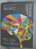 【書寶二手書T5/科學_ZGJ】我即我腦-從子宮孕育到阿茲海默症,大腦決定我是誰_迪克.斯瓦伯