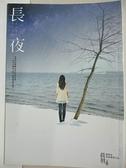 【書寶二手書T5/一般小說_IDR】長夜_晨羽