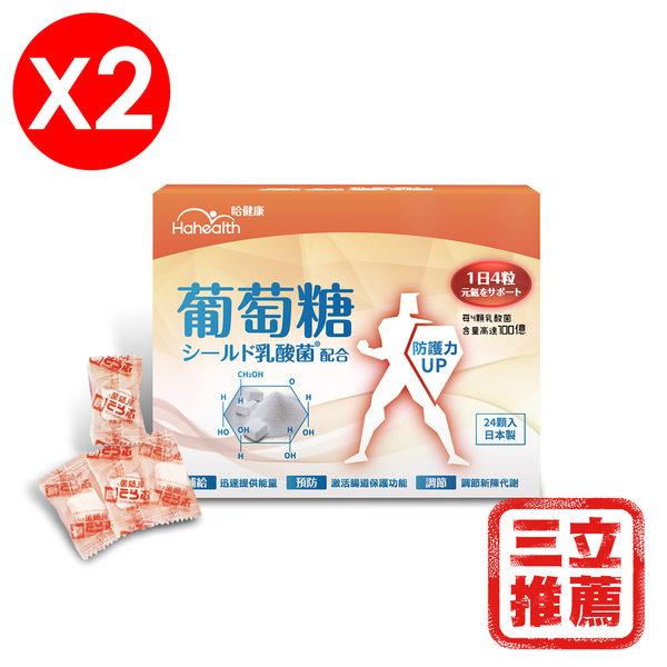 充電糖【哈健康】思爾得乳酸菌葡萄糖2盒體驗組-電電購