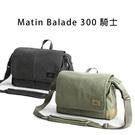 【EC數位】Matin Balade 300 騎士 300 相機包 鏡頭包 多功能 斜包 攝影 外拍 旅遊