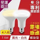 TOYAMA特亞馬 LED雷達感應燈7.5W E27螺旋型 4入組 白光、黃光任選【免運直出】
