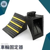 利器五金 車輪固定器 中小型車輛用 車輪輪胎三角木止退器 止滑器 斜坡墊定位器 擋車器VS250