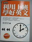 【書寶二手書T5/語言學習_HQR】利用上班學好英文_楊偉凱