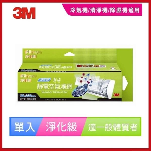 3M 淨呼吸靜電空氣濾網9808-R(淨化級)(N95口罩相同濾淨原理)【AF05082】99愛買小舖