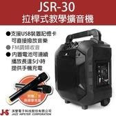 室內/戶外 拉桿式教學擴音機 內置 2隻無線麥克風   JSR-30  五彩LED燈~街頭藝人、老師