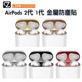 正版 LEEU DESIGN AirPods 1 2 Pro 金屬防塵貼 金屬貼 防塵貼片 apple耳機防塵貼