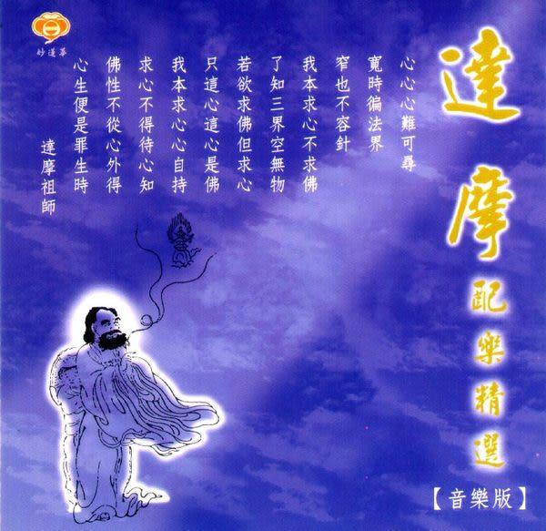 達摩 配樂精選 音樂版  CD (音樂影片購)