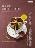 (二手書)就是愛吃CHOCOLATE!【暢銷換裝版】