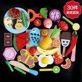 木制磁性切水果玩具過家家廚房玩具