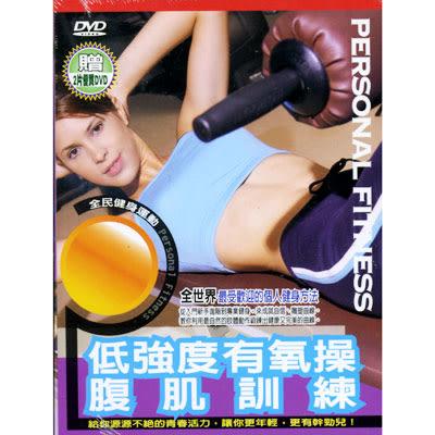 全民健身運動-低強度有氧操腹肌訓練DVD 贈兩片優質DVD