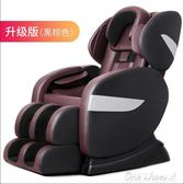 按摩椅 電動按摩椅家用多功能全身揉捏老年人全自動太空艙智能按摩器小型 One shoes YXS