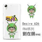 [HTC Desire 626] RM系列 客製化手機殼 Running Man 劉在錫 宋智孝 哈哈 GARY 李光洙 池石鎮 金鐘國