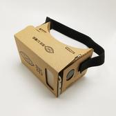 紙盒虛擬現實VR紙盒體驗手機3D眼鏡魔鏡暴風頭戴式