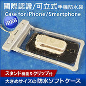 [富廉網] 【日本owltech-kuboq】防水手機套 5.5吋(白-附頸掛帶)(中悅音訊)