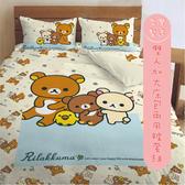 【拉拉熊─可愛好朋友】雙人加大床包兩用被套組 正版授權 台灣製 *華閣床墊寢具*