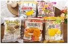 【雙11購物節免運】福義軒量販包-任選3包(檸檬薄片、黑芝麻、湘辣、紅麴、純鮮乳、拿鐵)