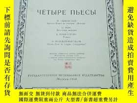 二手書博民逛書店四支曲(小號、鋼琴)俄文版罕見沈培德印章Y6605 出版1954