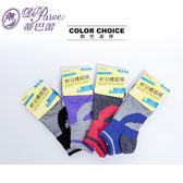 蒂巴蕾 輕量機能襪(25~28cm)【愛買】