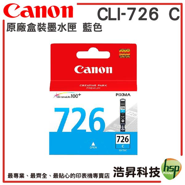 CANON CLI-726 C 藍色 原廠墨水匣 盒裝 適用MG5270 MG6170 IP4870