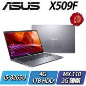 【ASUS華碩】Vivobook 15 X509FB-0031G8265U 星空灰   ◢15吋窄邊框輕薄型筆電 ◣
