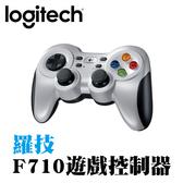 [哈GAME族]免運費 可刷卡 Logitech 羅技 無線 遊戲控制器 F710 雙震動馬達 可自訂按鍵 PC遊戲首選
