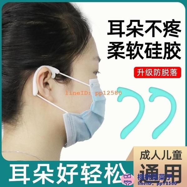 5對裝 戴口罩神器防勒耳疼伴侶掛鉤掛扣防不勒耳朵硅膠兒童帶口罩護耳套【櫻桃菜菜子】