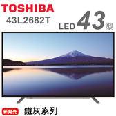 送TESCOM吹風機 TID456TW+HDMI線【TOSHIBA東芝】43吋Full HD LED控光護眼液晶顯示器(43L2682T)