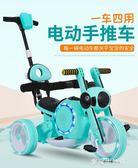 兒童電動摩托車1-3-4-5歲玩具車男可坐人大號寶寶充電三輪車小孩  -享家生活 YTL