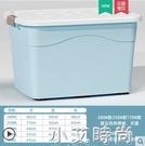 加厚特大號收納箱塑料盒子家用裝衣物衣服儲物盒周轉玩具整理箱子 NMS小艾新品