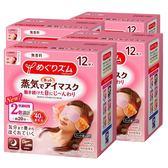 花王 美舒律 日本製 蒸汽眼罩 (新款加長二倍時間) 4盒(12片x4)無香味 再送眼罩收藏器