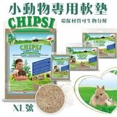 *King*德國JRS CHIPSI 小動物專用軟墊 XL號.環保材質可生物分解.小動物專用