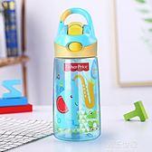 費雪兒童水杯小學生塑料吸管杯子夏季家用幼兒園可愛卡通防摔水壺『潮流世家』