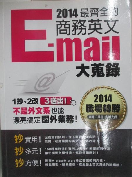 【書寶二手書T1/語言學習_JPO】2014最齊全的商務英文E-Mail大蒐錄招_朱子熹