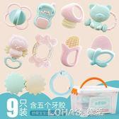 嬰兒手搖鈴玩具牙膠益智0-3-6-12個月寶寶1歲幼兒新生5男女孩 樂活生活館