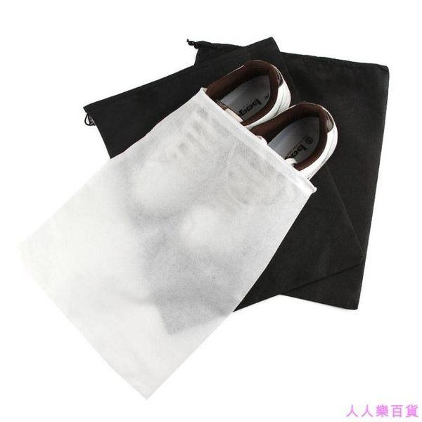 無紡布裝鞋子的袋子收納袋旅行收納包鞋包束口袋防塵袋鞋袋
